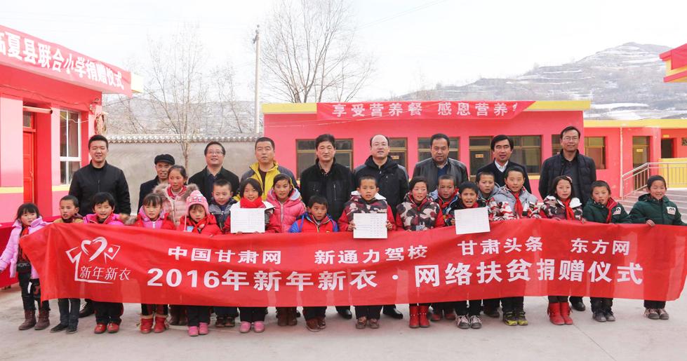 新年新衣网媒爱心接力 温暖定西岷县山区东方网希望小学(组图)