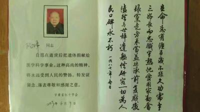 甘肃省首例以家庭为单位登记的无偿捐献遗体的夫妻昨日完成捐赠仪式