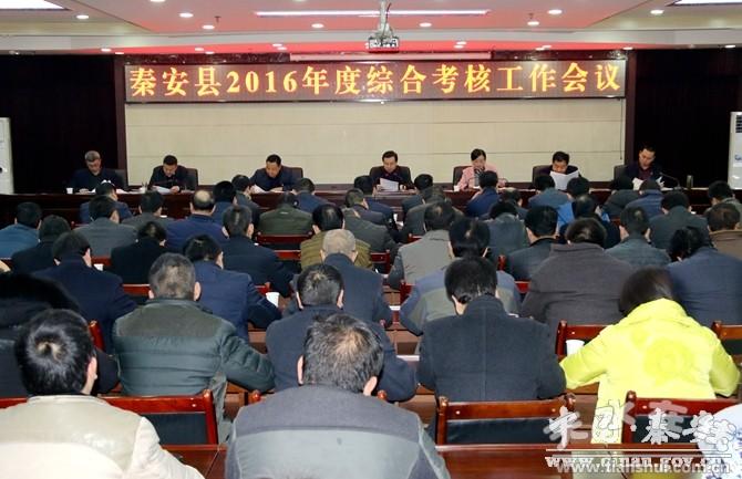 天水秦安县召开2016年度综合考核工作会议(图)