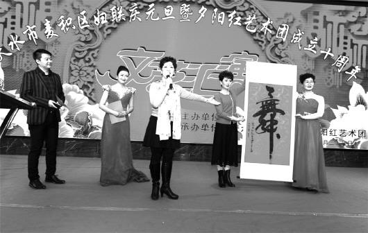 天水麦积区妇联举行夕阳红艺术团成立十周年庆典暨庆元旦文艺汇演(图)