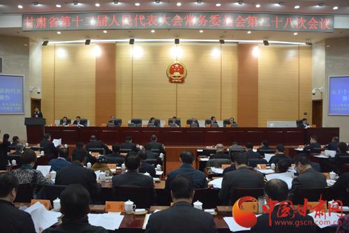 甘肃省十二届人大常委会第二十八次会议第一次全体会议召开(图)