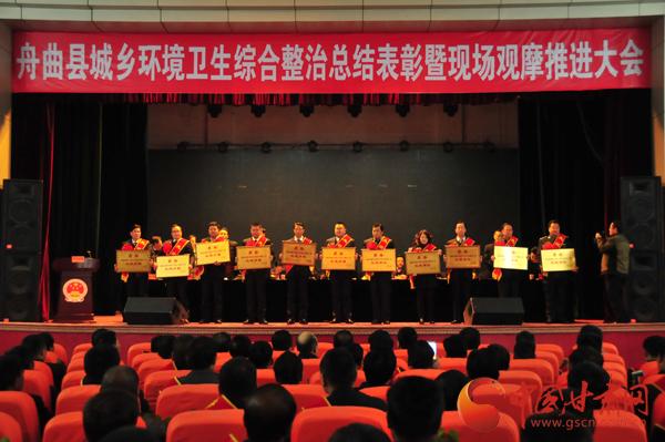 甘南州舟曲县召开全县城乡环境卫生综合整治总结表彰暨现场观摩推进大会
