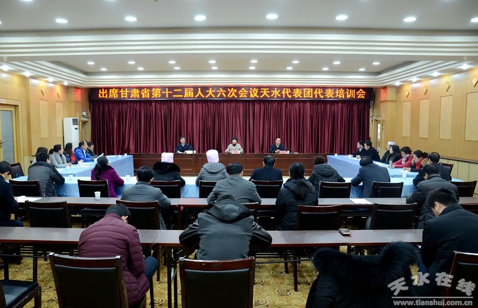 天水市省人大代表赴兰参加省十二届人大六次会议(图)