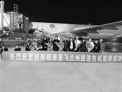 兰州首次开通直飞越南岘港旅游包机