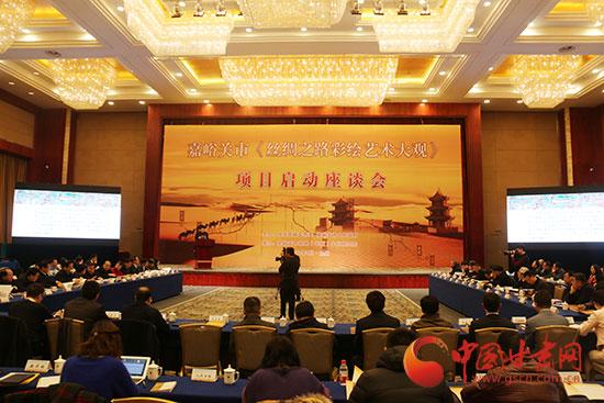 嘉峪关市《丝绸之路彩绘艺术大观》项目启动座谈会在兰举行(图)