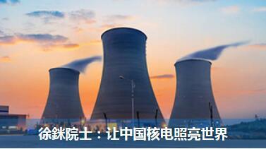 徐銤院士:让中国核电照亮世界
