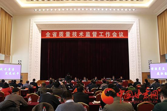 2017年甘肃省质量技术监督工作会议在兰州召开 马平作报告(图)