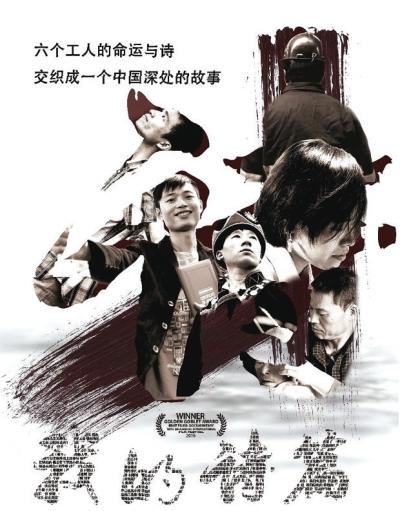 纪录片《我的诗篇》正式公映感动金城(图)