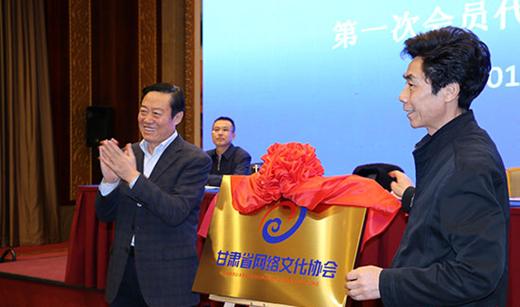 【文化】甘肃网络文化协会在兰成立发起行业自律公约