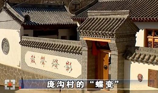"""《今日聚焦-甘肃》 庞沟村的""""蝶变"""""""