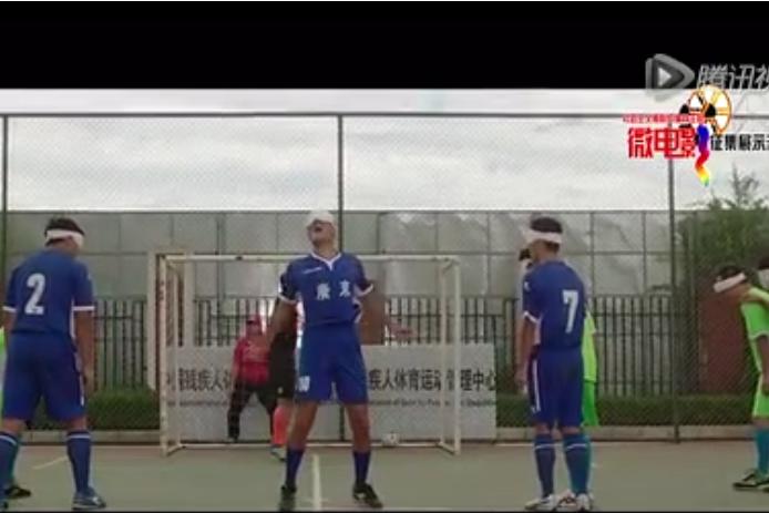 盲人足球梦之队