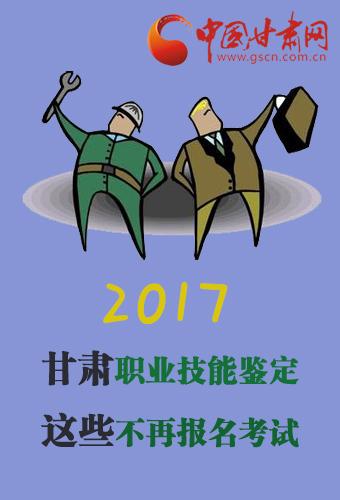 图解:2017年甘肃职业技能鉴定 这些不再报名考试