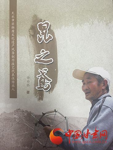 甘肃天水非遗传人余白银《昆之鸢》出版发行(图)