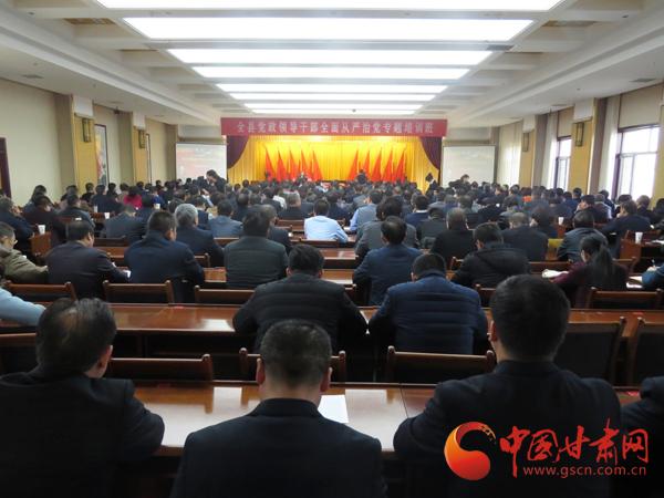 张掖市高台县举办党政领导干部从严治党专题培训班
