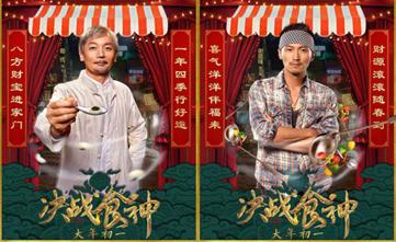 《决战食神》昨日首映葛优:我做饭谢霆锋做美食