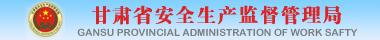 甘肃省安全生产监督管理局