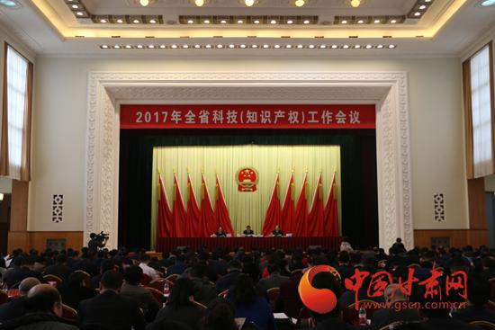 2017年甘肃省科技(知识产权)工作会议在兰召开 郝远讲话(图)