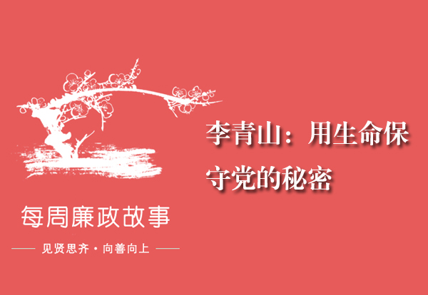 【每周廉政故事】李青山:用生命保守党的秘密