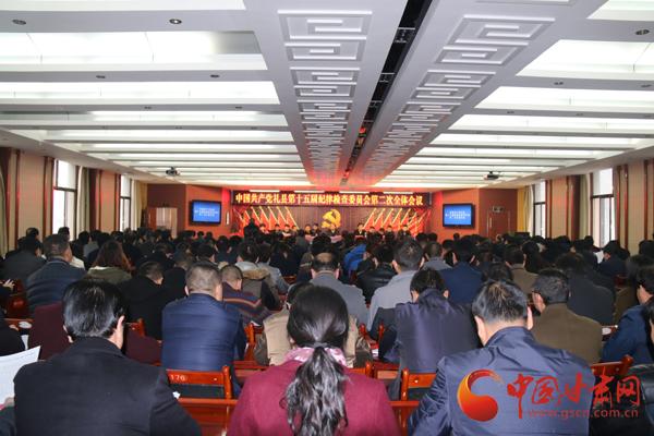 陇南市礼县第十五届纪律检查委员会第二次全体会议召开
