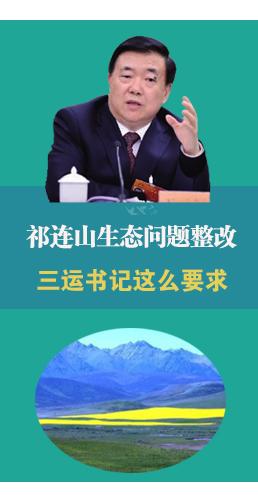 图解:祁连山生态问题整改  三运书记这么要求