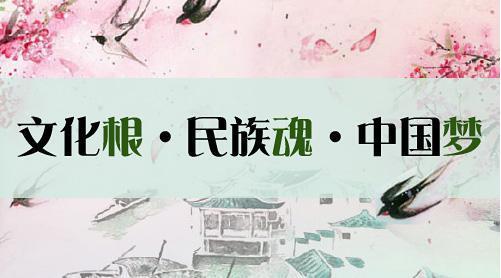 习近平谈中华优秀传统文化:善于继承才能善于创新