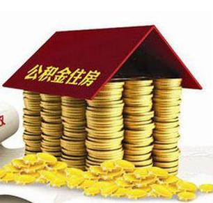 【公积金】兰州已婚家庭公积金单笔贷款最高60万