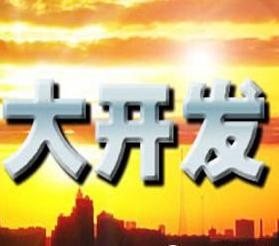 """【规划】国务院批复西部大开发""""十三五""""规划"""