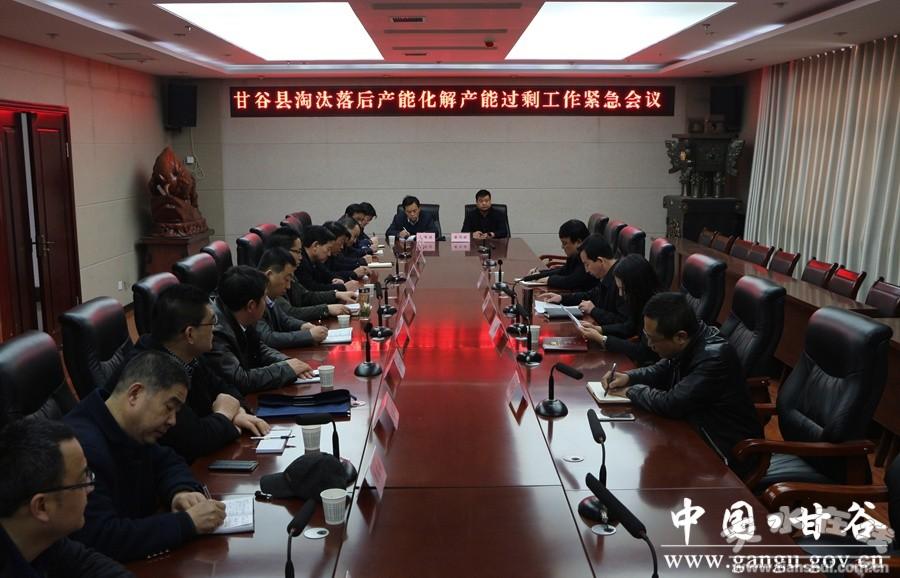 天水甘谷县召开淘汰落后产能化解产能过剩工作会议(图)