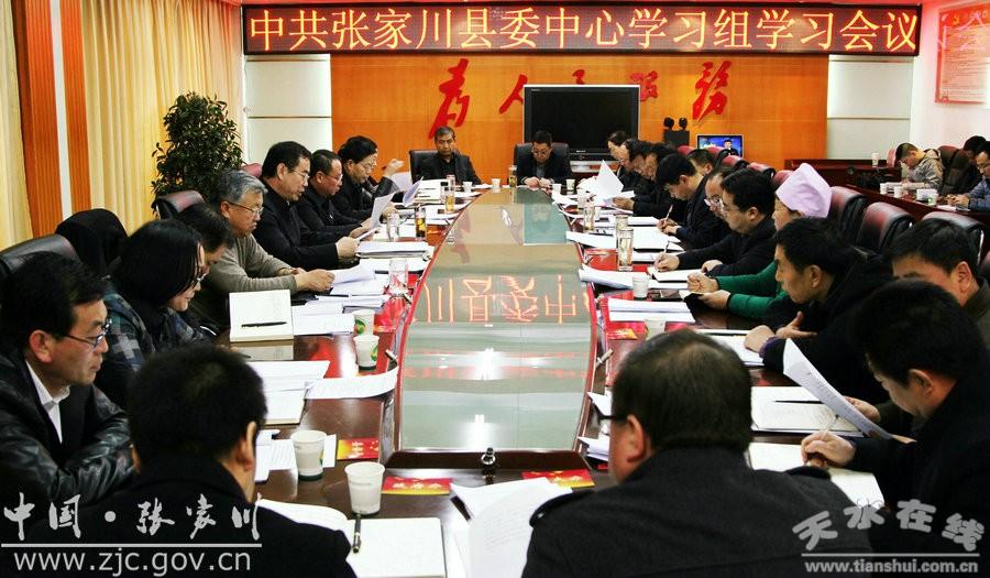 天水张家川县委书记陈晰主持召开县委中心学习组学习会议(图)