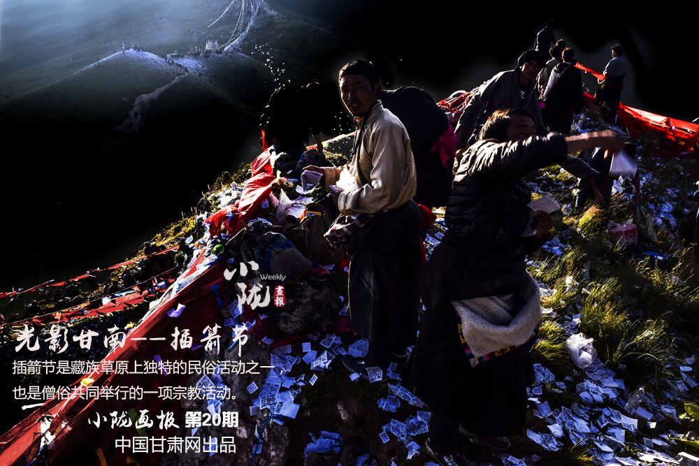 小陇画报丨光影甘南——插箭节