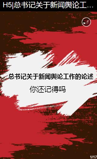 H5丨总书记 新闻舆论工作论述