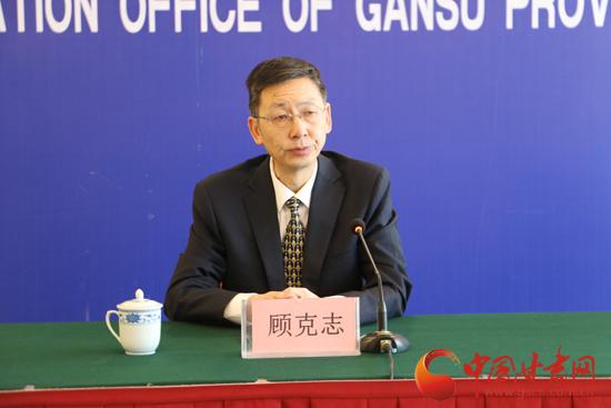 甘肃省新闻办公室副主任顾克志