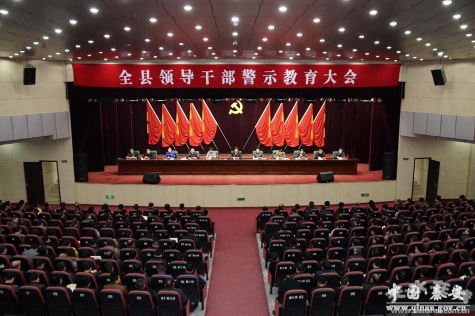天水秦安县召开全县领导干部警示教育大会(组图)