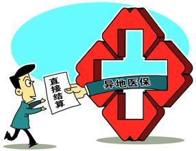 甘肃省实现首例省内异地就医即时结算