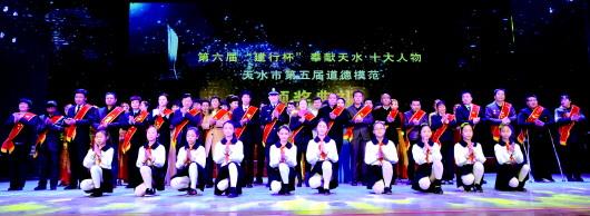 第六届奉献天水·十大人物暨第五届道德模范颁奖典礼举行