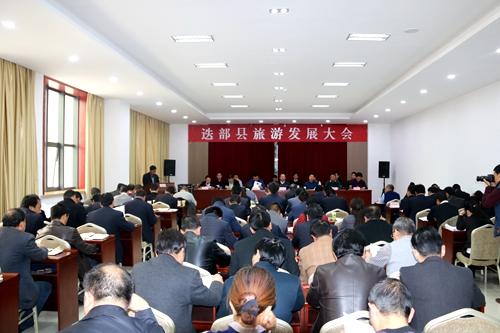 甘南迭部县召开旅游发展大会