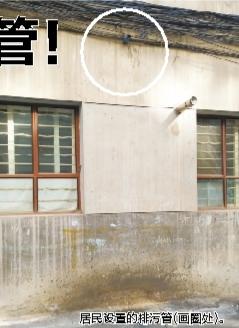 墙上凿洞私设排污管 兰州雁滩宁安小区一户居民奇葩行为引起公愤