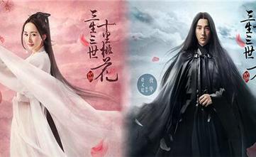 《三生三世十里桃花》破90亿杨幂赵又廷催泪大结局上线