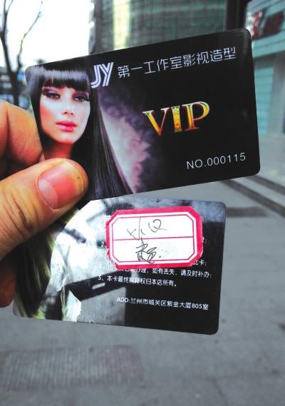 兰州:万元充值卡没有用几次 美发店就不知去向(图)
