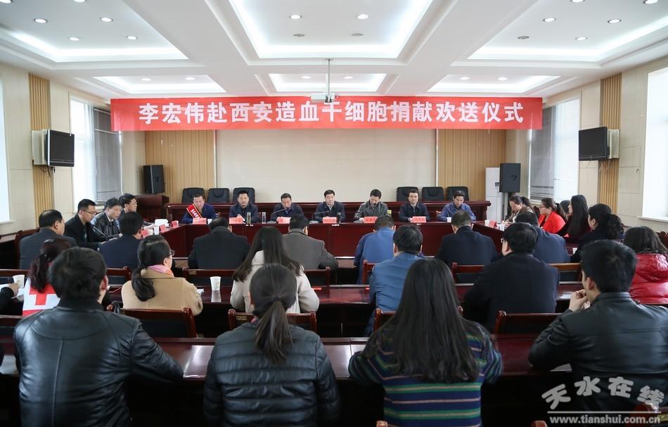 天水清水县举行李宏伟赴西安捐献造血干细胞欢送仪式(图)