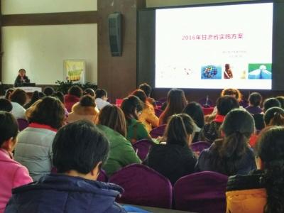 兰州市城关区举办预防艾梅乙母婴传播项目培训班(图)