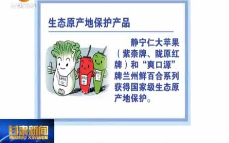 甘肃省生态原产地保护产品添新品牌
