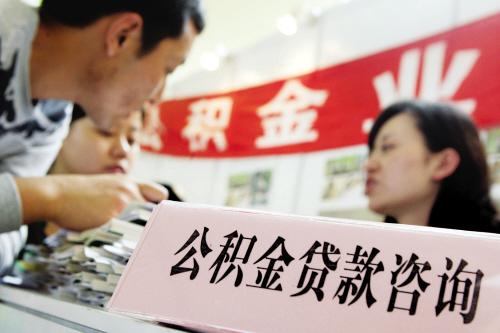甘肃省推进住房公积金制度改革 今年将落实公积金异地贷款政策