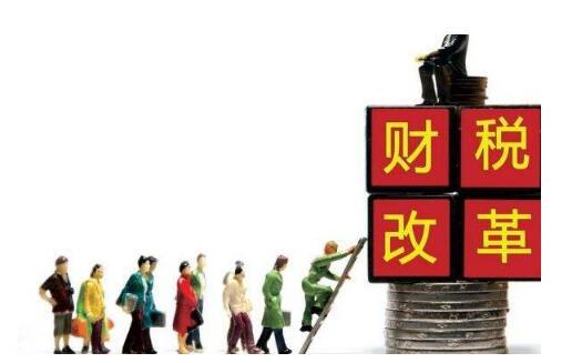 迈向制造强国,财税政策如何发力