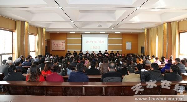 天水清水县召开2017年文广系统工作会议(组图)