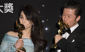 《我不是潘金莲》获最佳影片范冰冰封后吻奖杯