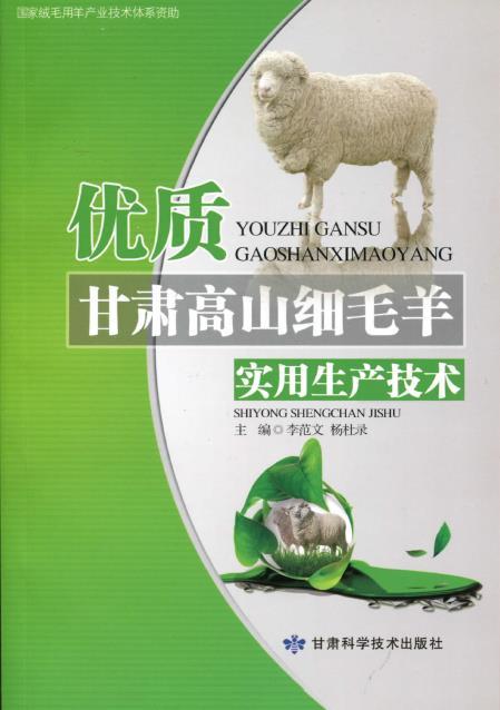 《优质甘肃高山细毛羊实用生产技术》