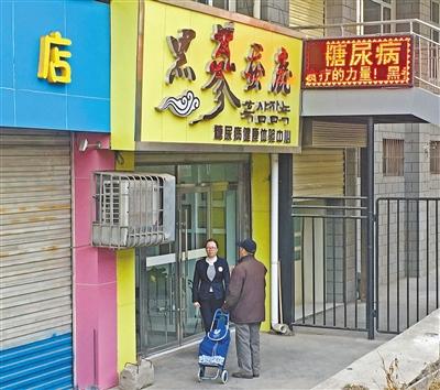"""兰州""""黑参蚕鹿""""被吹成""""神药""""""""糖尿病中心""""原是食品店"""