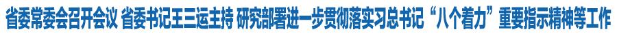 """甘肃省委常委会召开会议 研究部署进一步贯彻落实习""""八个着力"""" 王三运主持"""