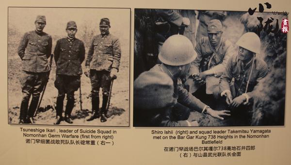 反人类暴行·侵华日军第七三一部队罪行